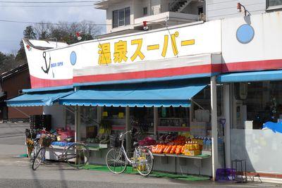 温泉スーパー.jpg