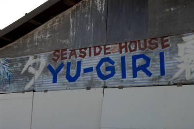 橋立海の家2.jpg