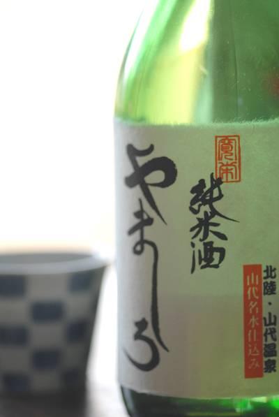 純米酒やましろ.jpg