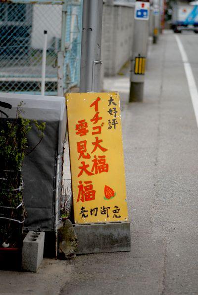 谷口菓子1.jpg