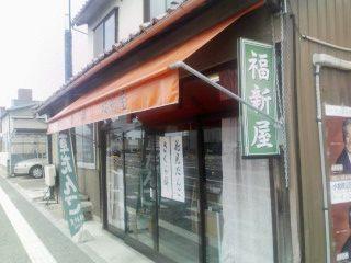 福新屋2.jpg